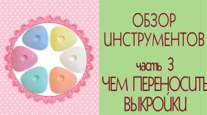 миниатюра ОБЗОР ИНСТРУ МЕЛКИ МАРКЕРЫ
